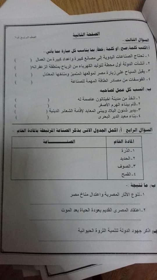 امتحان الدراسات للصف الرابع الابتدائي الترم الثاني 2019 ادارة شمال بورسعيد التعليمية 3721
