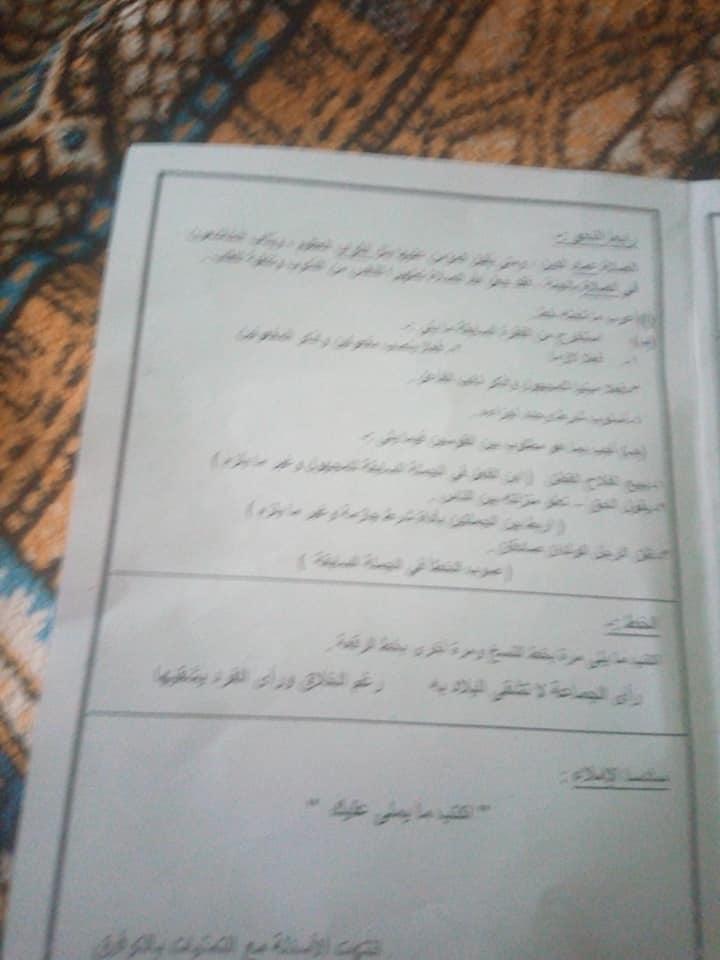 امتحان اللغة العربية للصف الأول الاعدادي ترم ثاني 2019 محافظة شمال سيناء 3725