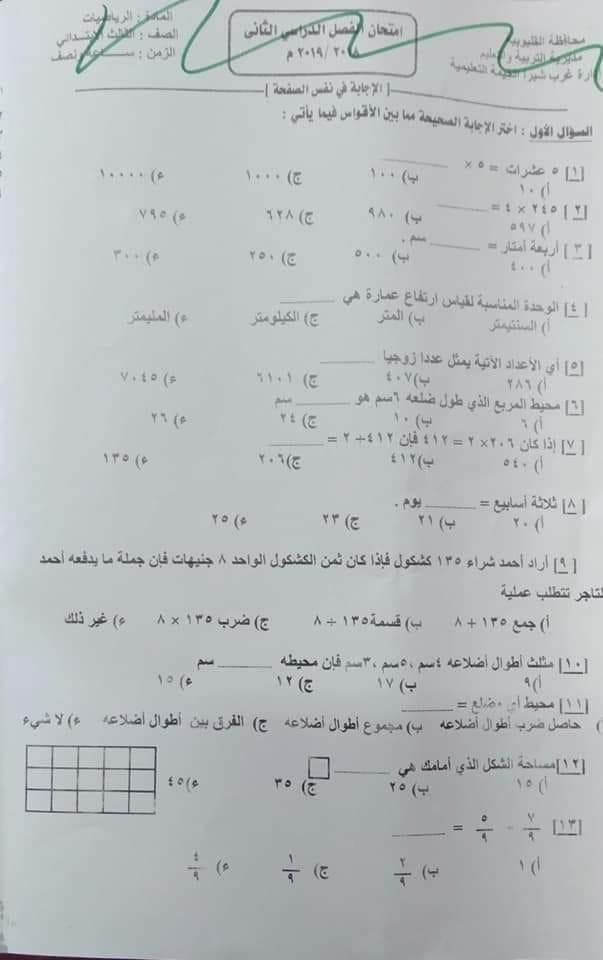 امتحان الرياضيات للصف الثالث الابتدائي ترم ثاني 2019 ادارة غرب شبرا بالقليوبية 3729