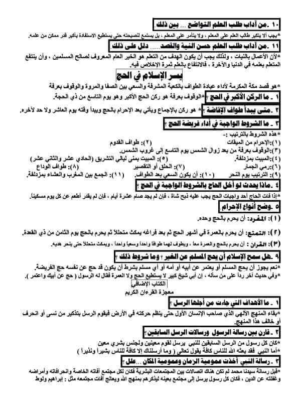 مراجعة التربية الإسلامية للصف الأول الثانوي ترم ثاني في 5 ورقات 3733