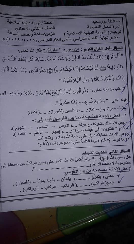 امتحان التربية الاسلامية للصف الثاني الاعدادي ترم ثاني 2019 محافظة بورسعيد 3738