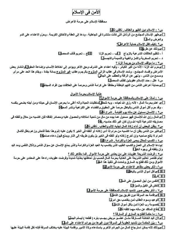 مراجعة التربية الإسلامية للصف الثاني الثانوي ترم ثاني في 5 ورقات 3739