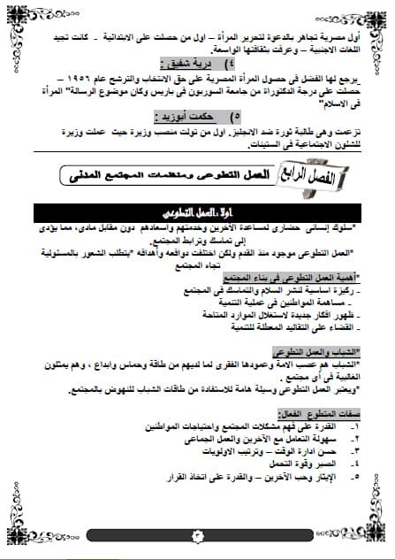 مراجعة المواطنة وحقوق الإنسان للصف الثاني الثانوي ترم ثاني 3740