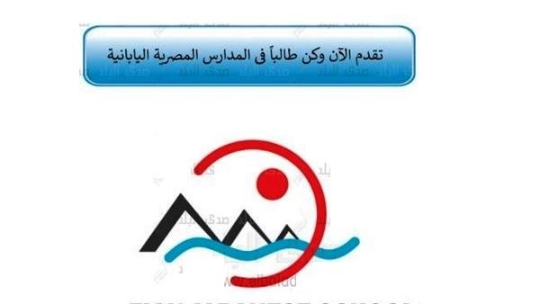 الرابط الالكتروني للتقديم في المدارس المصرية اليابانية العام الدراسي الجديد 2019 / 2020 37410