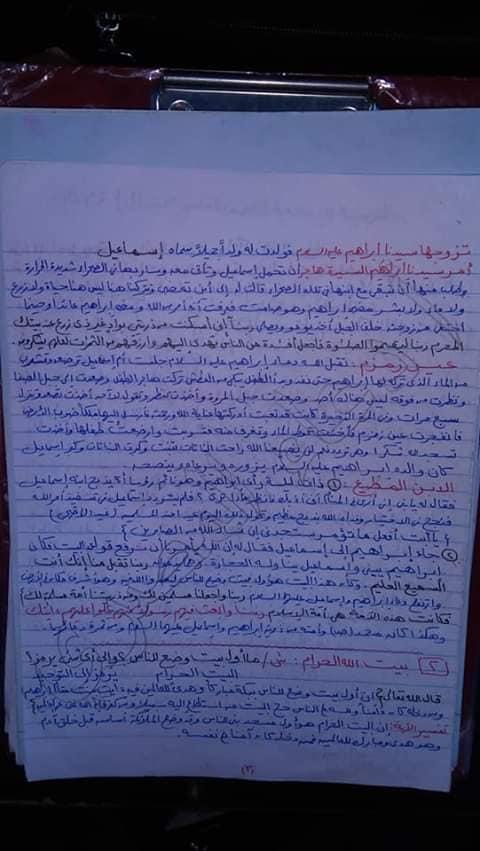مراجعة الدين للصف الخامس الابتدائي ترم ثاني أ/ دعاء المصري 3742
