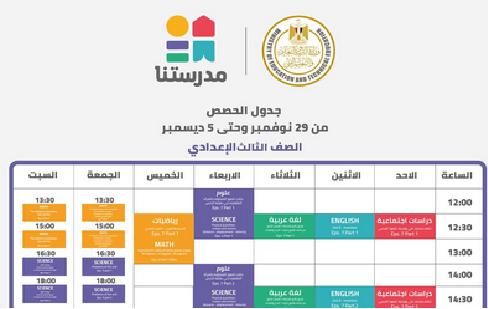 قناة مدرستنا l جدول حصص الأسبوع السابع من الأحد ٢٩ نوفمبر حتى السبت ٥ ديسمبر ٢٠٢٠ 375