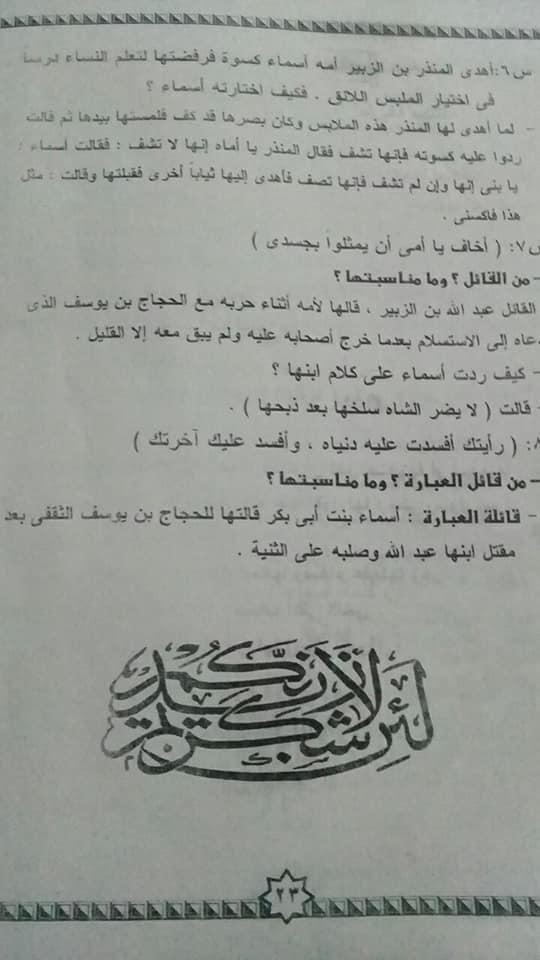 مراجعة قصه اسماء س و ج للصف الاول الاعدادي ترم ثاني في 3 ورقات 3759