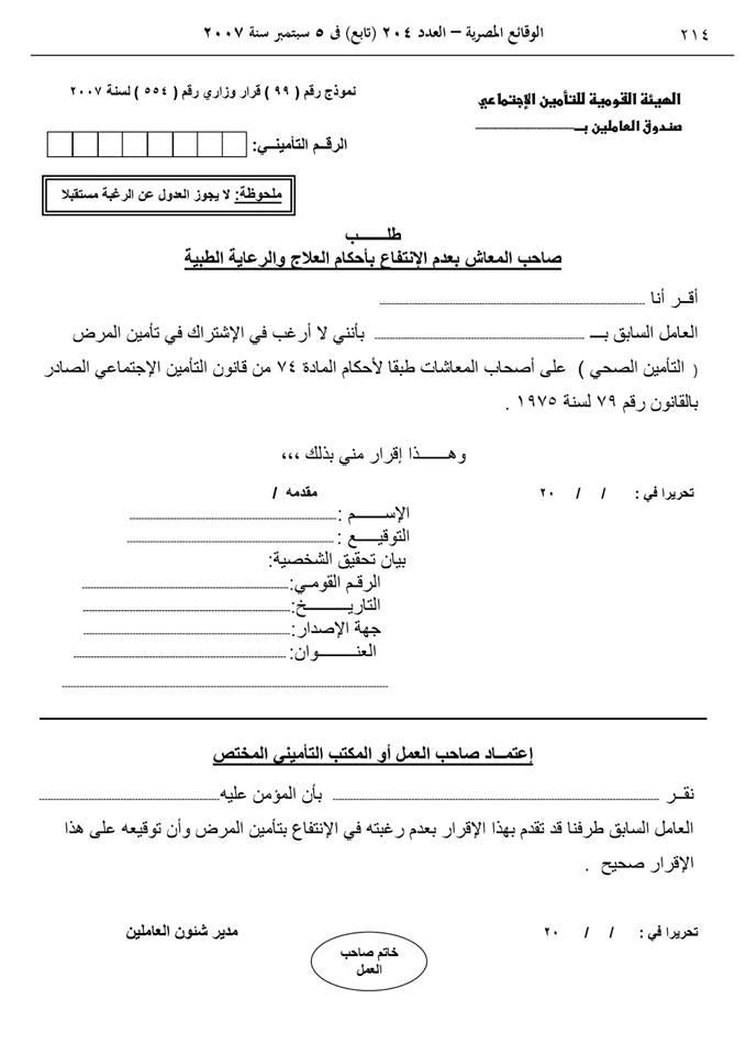 الأوراق والمستندات المطلوبة لصرف المعاش في حالة بلوغ السن القانونية او المعاش المبكر 376