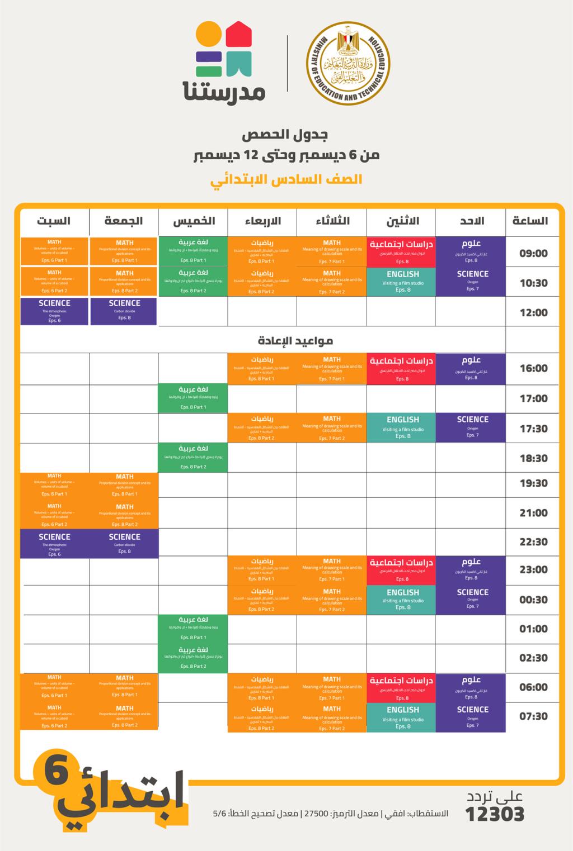 جدول حصص قناة مدرستنا الأسبوع الثامن لصفوف المرحلتين الابتدئية والاعدادية 376