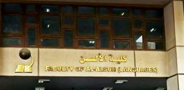 أوراق التقديم بكلية الألسن جامعة عين شمس 37786910