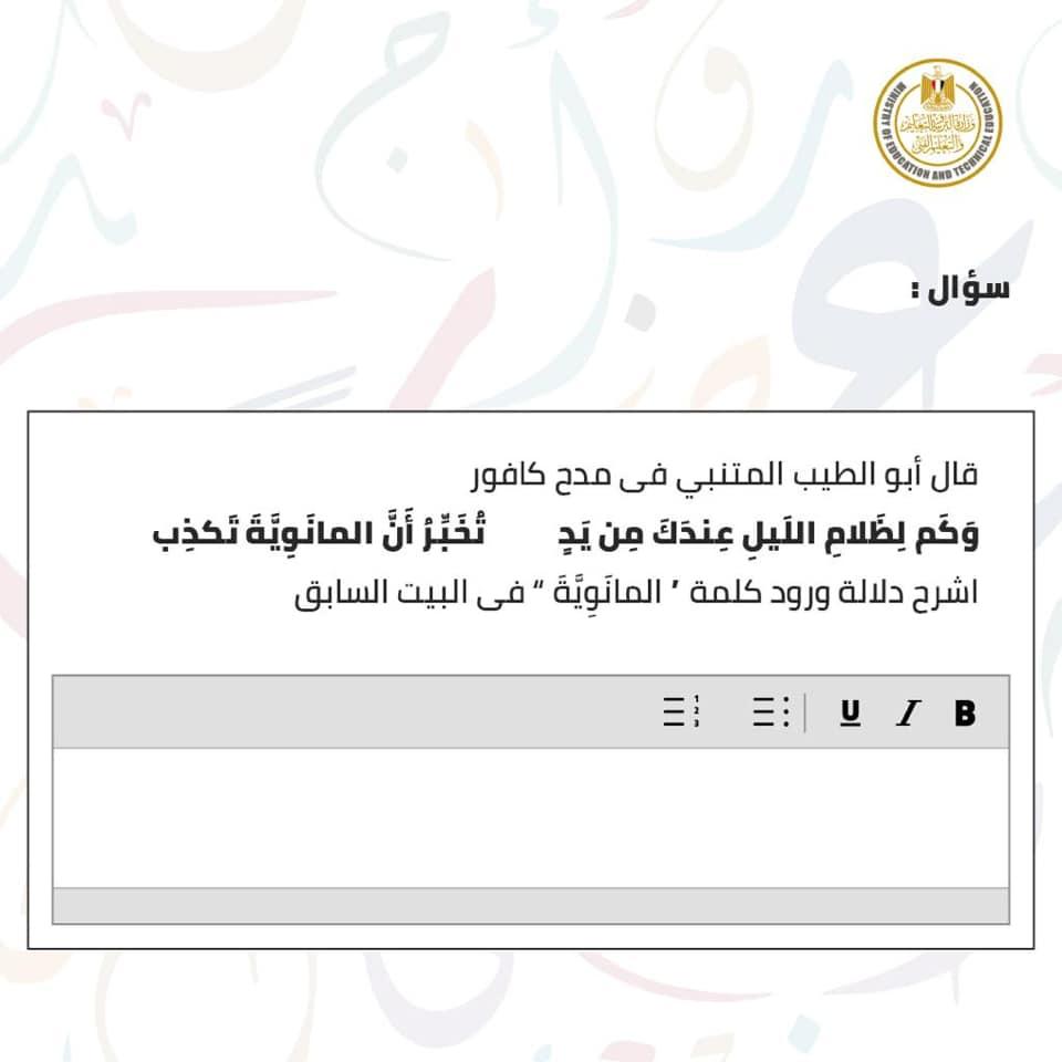 نماذج أسئلة امتحان اللغة العربية للصف الأول الثانوى مايو 2019 من الوزارة 3787
