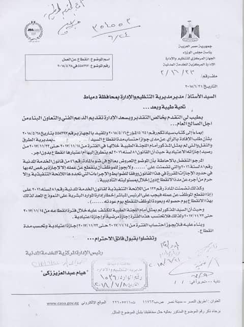 """التنظيم والادارة"""" تصدر فتوى هامة بخصوص الانقطاع عن العمل بسبب المرض 37883410"""