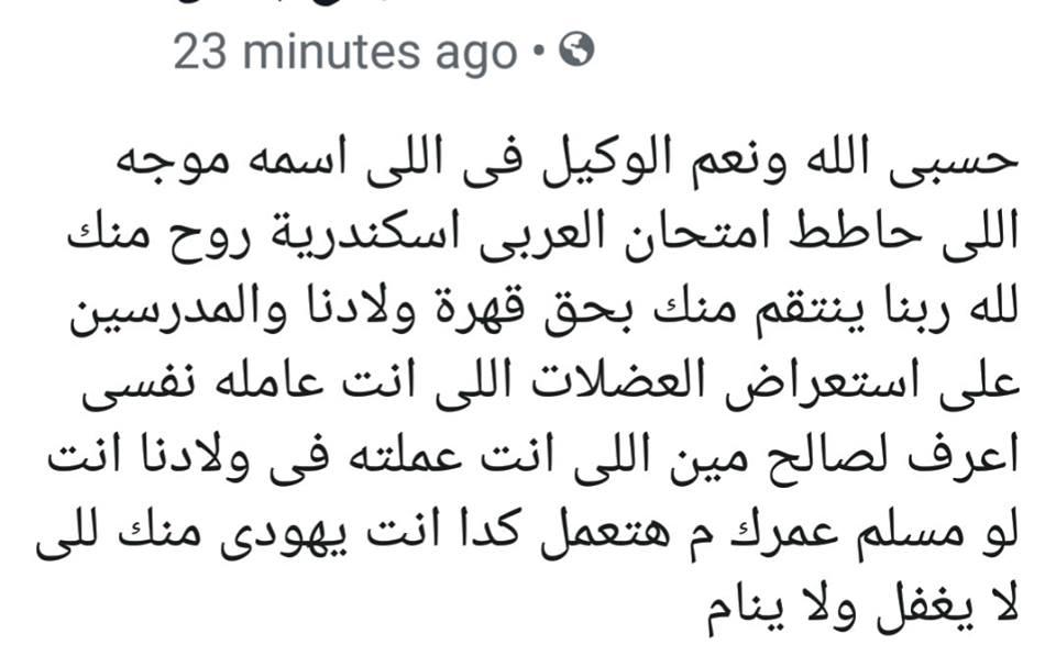 شكاوى من صعوبة امتحان لغة عربية الاعدادية.. وخصوصا امتحان القاهرة والاسكندرية 3798