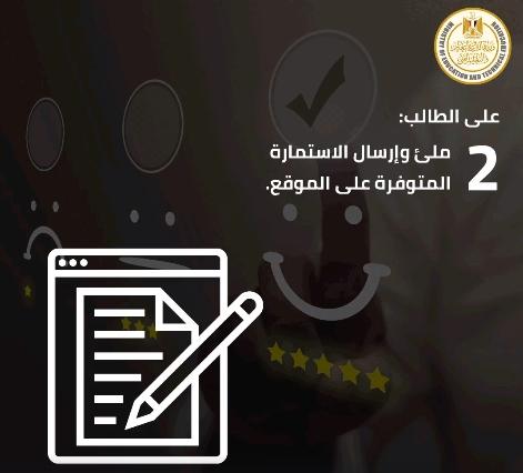 التعليم توجه 5 ارشادات لطلاب أولى ثانوي لتحقيق الاستفادة الكاملة من تشغيل منصة الامتحانات الإلكترونية غداً 3799