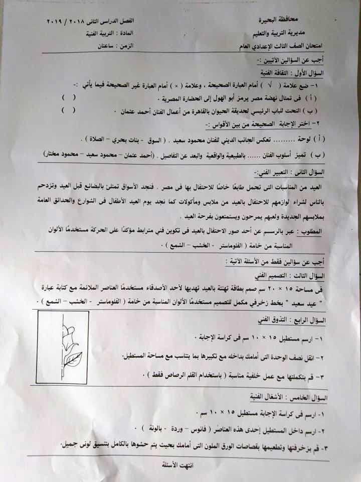 امتحان التربية الفنية للصف الثالث الاعدادي ترم ثاني 2019 محافظة البحيرة 3805