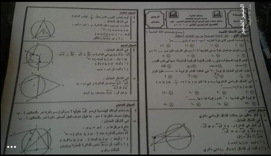 إجابة امتحان الهندسة للصف الثالث الاعدادي ترم ثاني 2019 محافظة القاهرة 3814