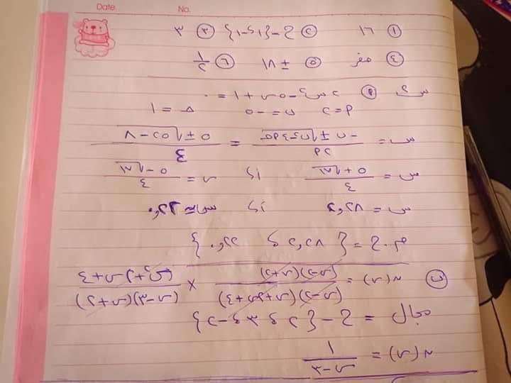 إجابة امتحان الجبر للصف الثالث الاعدادي ترم ثاني 2019 محافظة الجيزة 3816