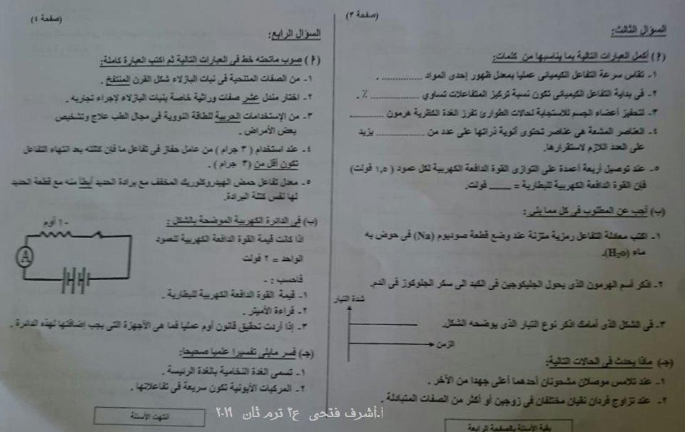 امتحان العلوم للصف الثالث الاعدادي ترم ثاني 2019 محافظة بني سويف 3825