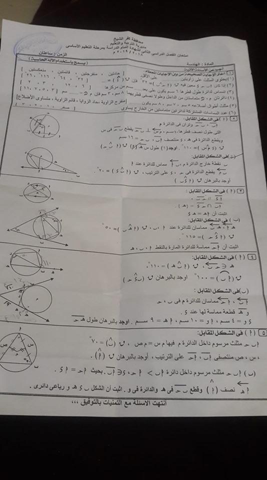 امتحان الهندسة للصف الثالث الاعدادي ترم ثاني 2019 محافظة كفر الشيخ 3826