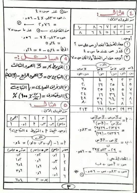 مراجعه الإحصاء للصف الثالث الثانوي أ/ أحمد عبد الحميد 3838