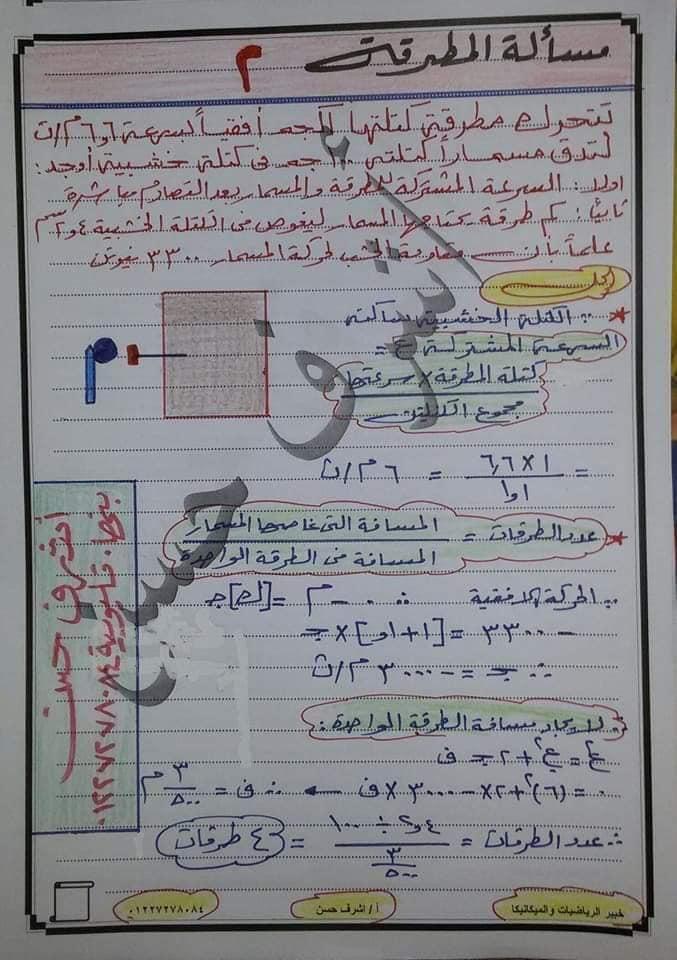 نصائح هامة فى ليلة إمتحان الديناميكا لطلاب الثانوية العامة من خبير الرياضيات أ/ أشرف حسن  3839