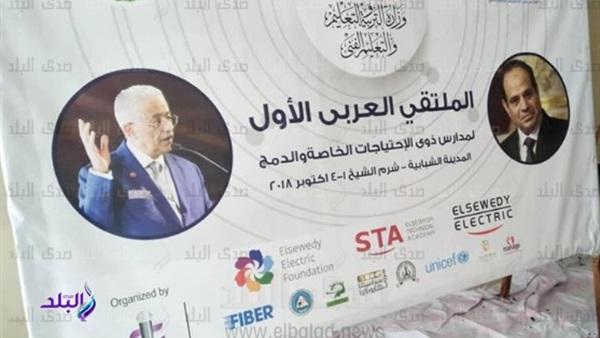 تفاصيل الملتقى العربي الأول لطلاب مدارس التربية الفكرية 38410