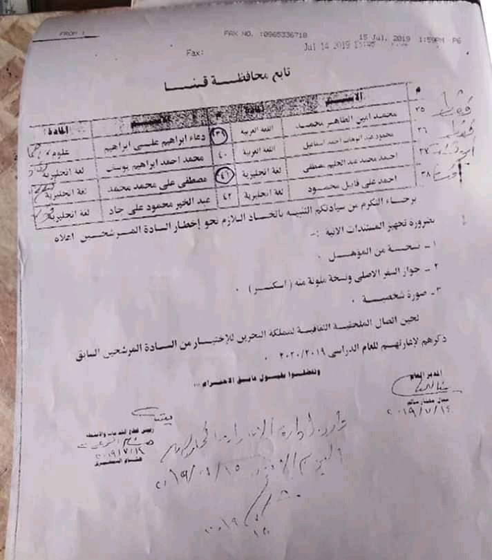 ننشر أسماء المعلمين المعارين لدولة البحرين 3856