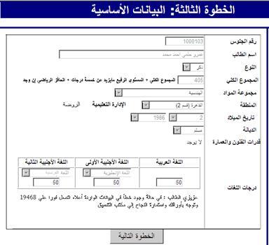 بالصور.. طريقة تسجيل وتعديل الرغبات بتنسيق الجامعات 3860