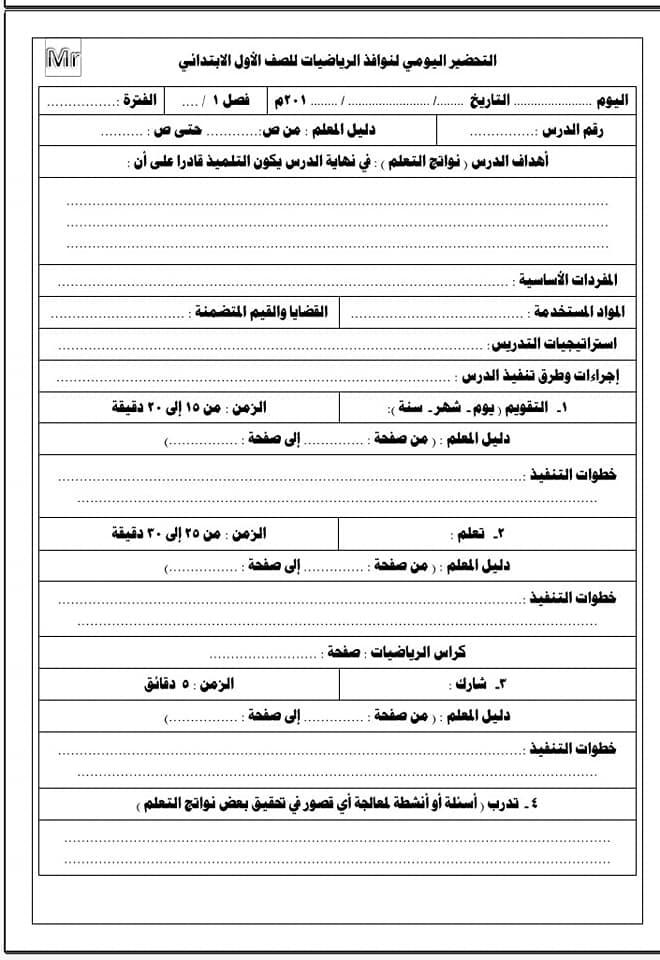 نماذج تحضير نافذة اللغة العربية والرياضيات والتربية الإسلامية نظام جديد 3874
