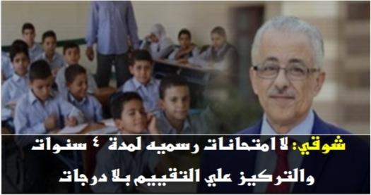 وزير التعليم: لا امتحانات رسميه لمدة 4 سنوات والتركيز علي التقييم بلا درجات 388