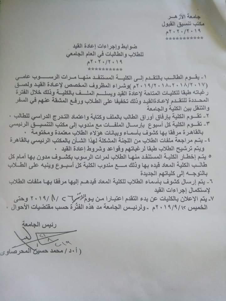 ضوابط واجراءات إعادة القيد لطلاب وطالبات جامعة الازهر 3881