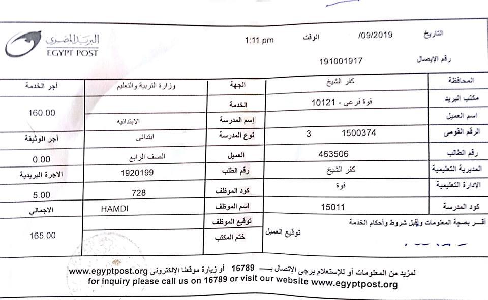 مصروفات المدارس و 3 جنيه لفوري و5 جنيه للبريد 3886