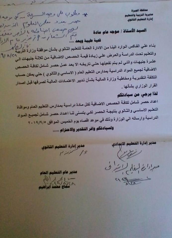 """التعليم: حصر حصص المعلمين فوق النصاب لرفع قيمتها لـ ١٠جنيهات """"مستند"""" 3889"""