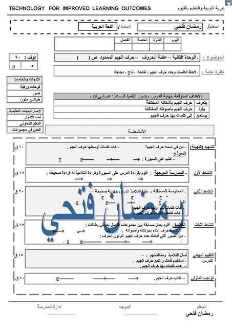 لمعلمى ومعلمات أولى ابتدائي.. نماذج تحضير حروف اللغة العربية أ/ رمضان فتحي 3897