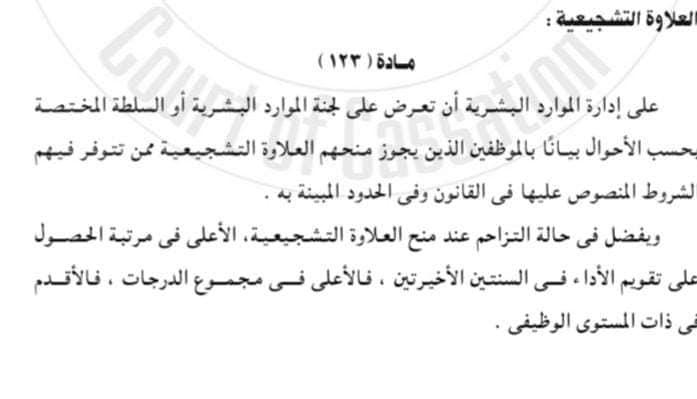 """العلاوة التشجيعية.. لـ """" المنتدب خارج جهة عملة و المحال لمحاكمة تأديبية والحاصل على جزاءات"""" مستند 3899"""