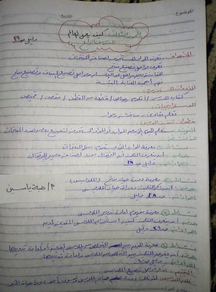 تحضير لغة عربية للصف الأول الإبتدائى ترم ثانى نظام جديد أ/ هبة ياسين 3914