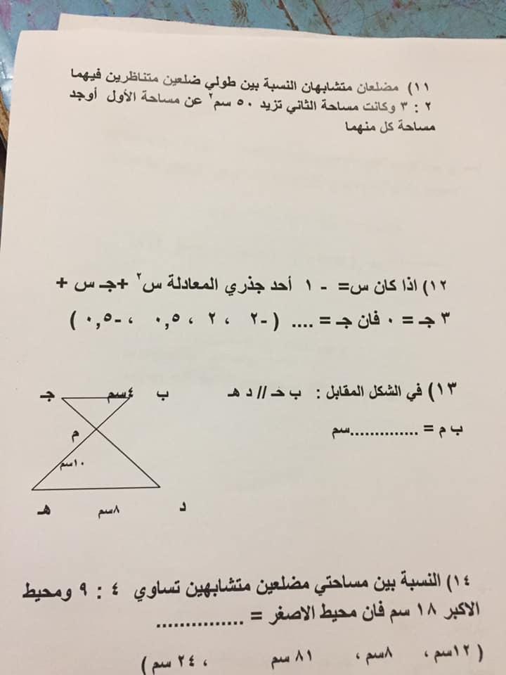 امتحان رياضيات للصف الأول الثانوي نظام جديد مستر/ هاني الكومي 3919