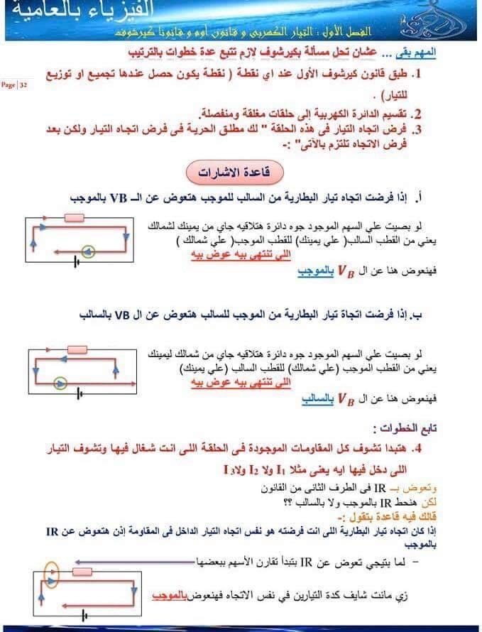 ملخص قوانين كيرشوف وطريقة حل المسائل - فيزياء تالتة ثانوي أ/ رامي ماهر 3927