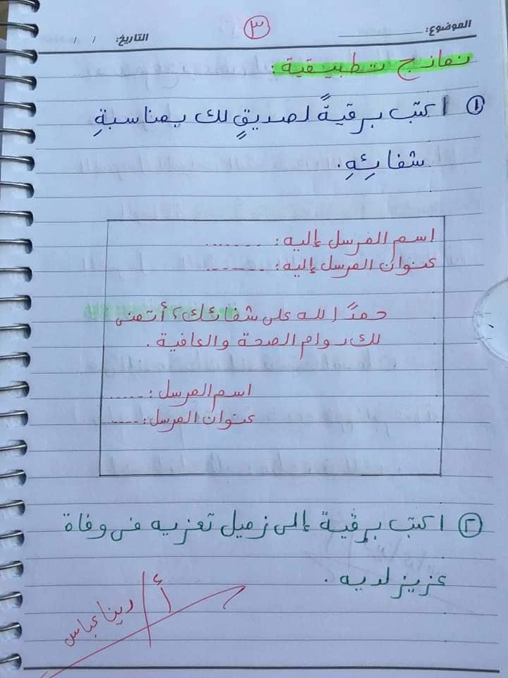 كيفيه كتابه البرقيه مس دينا عباس 3939