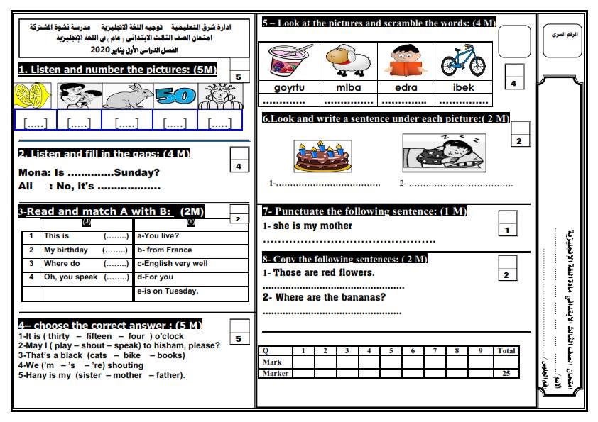 امتحانات انجليزي بالمواصفات الجديدة من الصف الثالث الابتدائى حتى الصف الثالث الاعدادى 3943