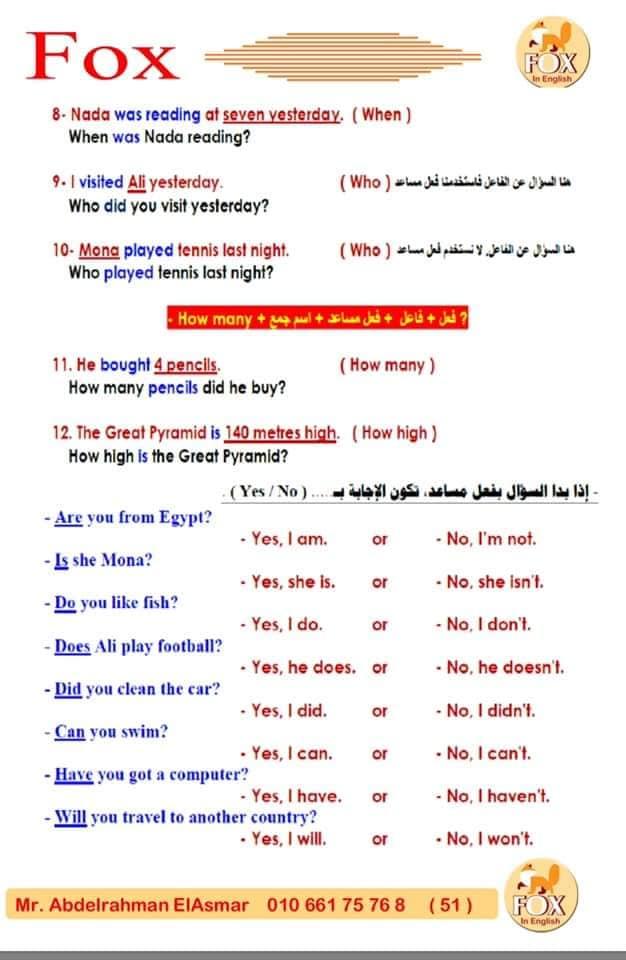 لغة انجليزية: طريقة حل المحادثات لجميع المراحل مستر/ عبد الرحمن الاسمر 3959
