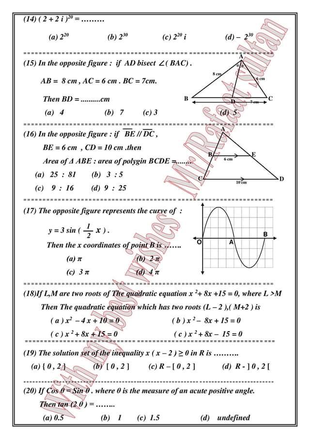 نموذج اختبار Math الصف الاول الثانوى لغات ترم أول 2020 3986