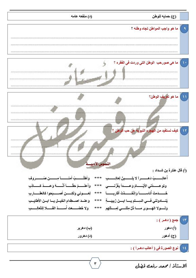 نموذج امتحان لغة عربية الصف الأول الثانوى٢٠٢٠ 3999