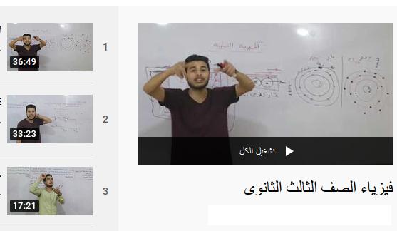 شرح دروس منهج فيزياء الصف الثالث الثانوى   نظام جديد فيديوووو مستر عبدالرحمن السيد 40011