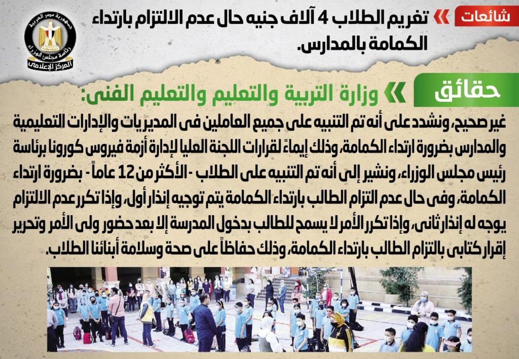 """الحكومة تكشف حقيقة تغريم ولى أمر الطالب الذي لا يرتدي الكمامة 4000 جنيه """"بيان رسمي"""" 40077310"""
