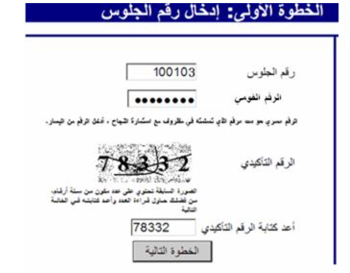 خطوات تسجيل رغبات طلاب الثانوية العامة بتنسيق الجامعات الكترونيا على الموقع الرسمي 401010