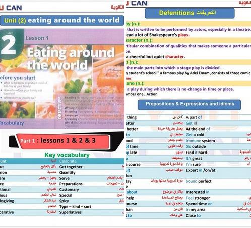 لغة انجليزية: مذكرة you can للصف الثاني الثانوي الترم الاول 2021 4011