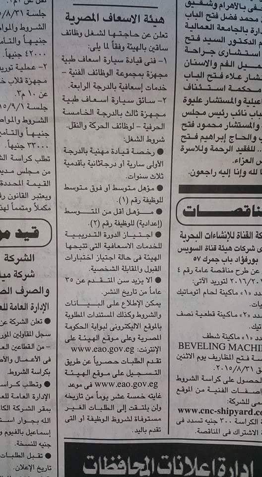 اعلان وظائف هيئة الأسعاف المصرية 40304810