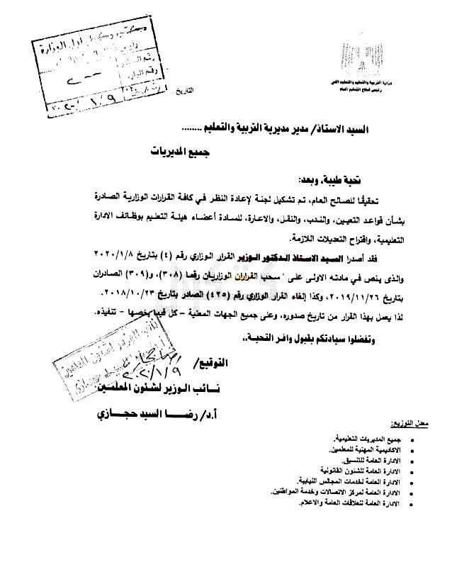 """وزير التعليم يصدر قرار عاجل بشأن القواعد المنظمة للندب والإعارة للمعلمين """"مستند"""" 40413"""