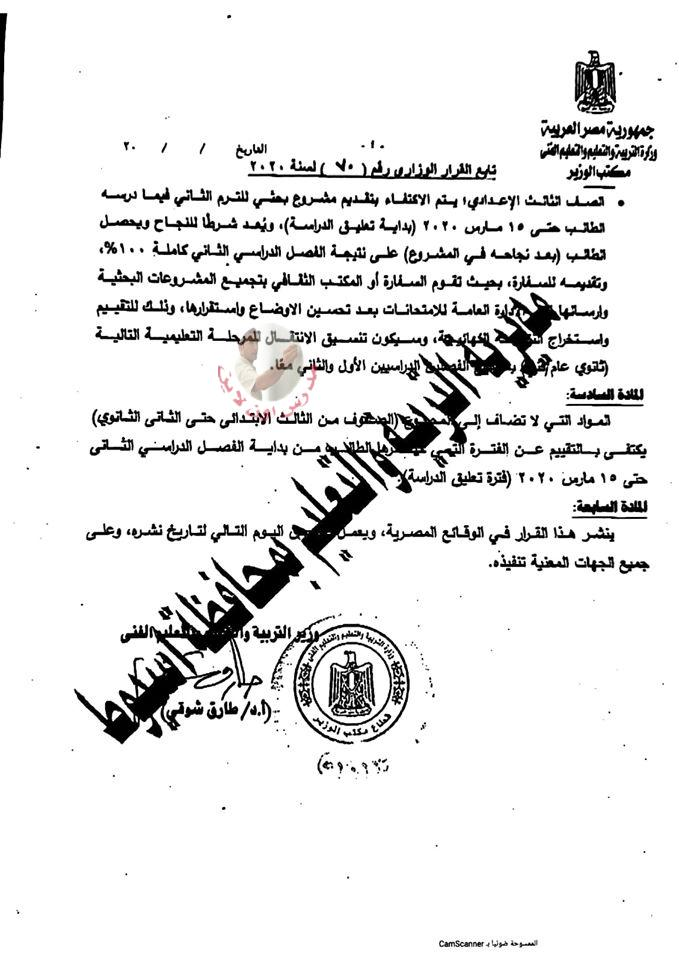 القرار الوزارى ٧٠ لسنة ٢٠٢٠ بشأن تنظيم نظام الدراسة والتقويم للفترة المتبقية من العام الدراسي ٢٠٢٠/٢٠١٩م 41006